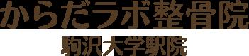 からだラボ整骨院駒澤大学駅院