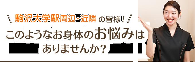 駒沢大学駅周辺・近隣の皆さま!このようなお身体のお悩みはありませんか?