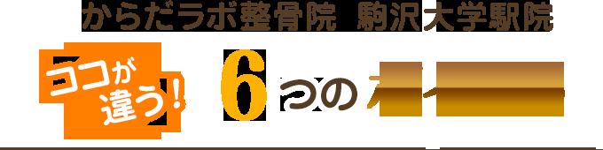 からだラボ整骨院駒沢大学駅院はココが違う!6つのポイント