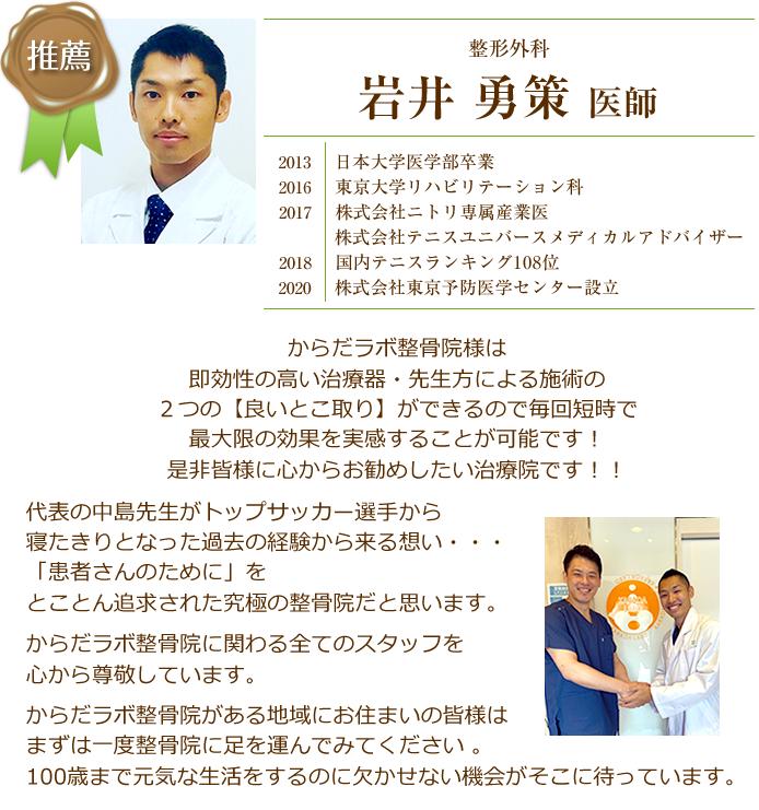 岩井医師より